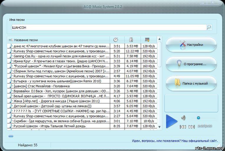 AGA Music System 2.0.2 Rus Portable