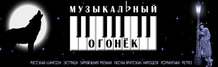 Музыкальный огонёк