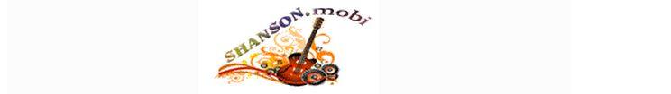 Shanson.mobi