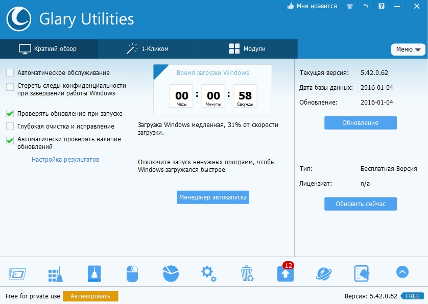 Glary Utilities 5.19